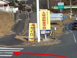 ⑦黄色の看板の前を左へ